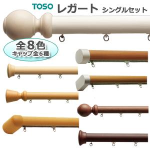 トーソー カーテンレール 約3.0m メタルAキャップ シングルセット 【レガート】