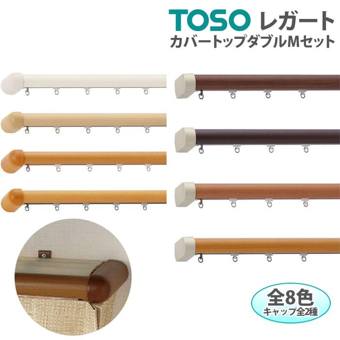 トーソー カーテンレール 約2.0m カバートップII メタルMセット 【レガート】