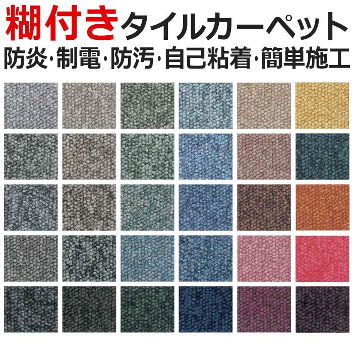 これは便利! のり付きタイルカーペット BCFナイロン100% 約50cm×50cm (20枚入り) CT-1100SL (N)  半額以下 お買い物マラソン