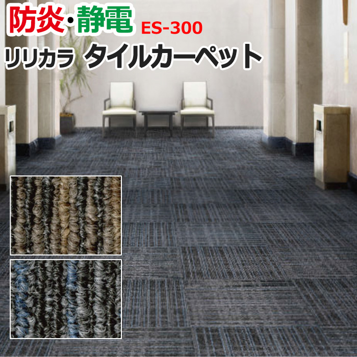リリカラ タイルカーペット デザイン 制電 防炎 業務用 ポリプロピレン 約50×50cm 20枚入り ES-300 (Ey) 半額以下