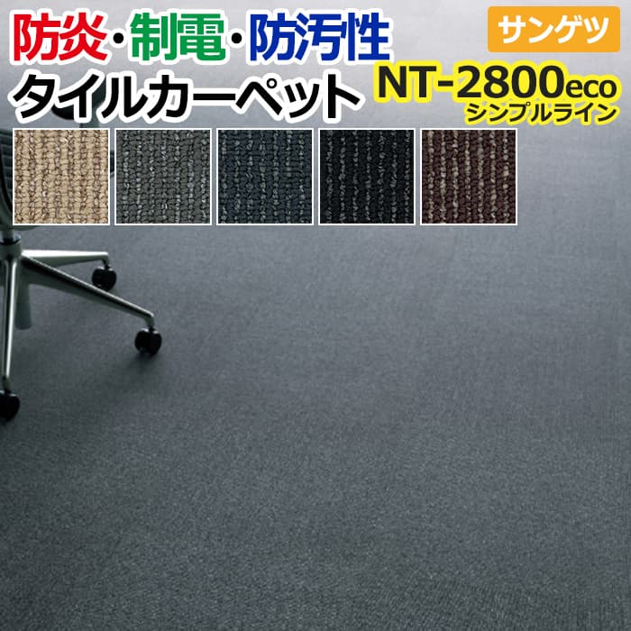 サンゲツタイルカーペット 防炎 約50×50cm 20枚入り NT-2800eco (R) 半額以下 お買い物マラソン