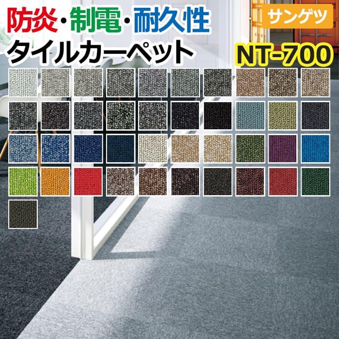 サンゲツタイルカーペット 約50×50cm 20枚入り NT-700 (R) ポイント10倍 半額以下 引っ越し 新生活