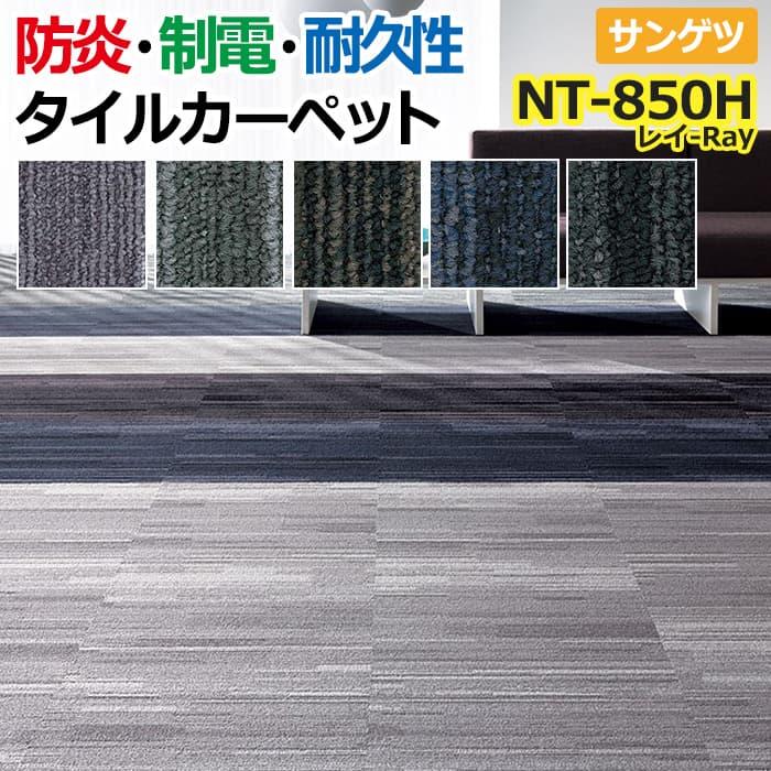 サンゲツタイルカーペット 防炎 約50×50cm 20枚入り NT-850H (R) レイ ポイント10倍 半額以下 引っ越し 新生活