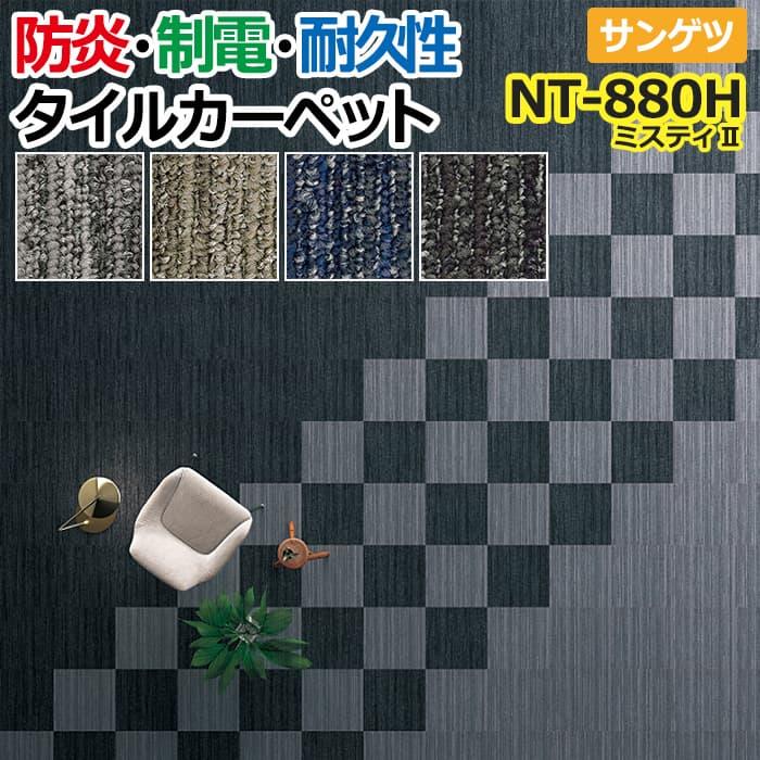 サンゲツタイルカーペット 防炎 約50×50cm 20枚入り NT-7800 (R)