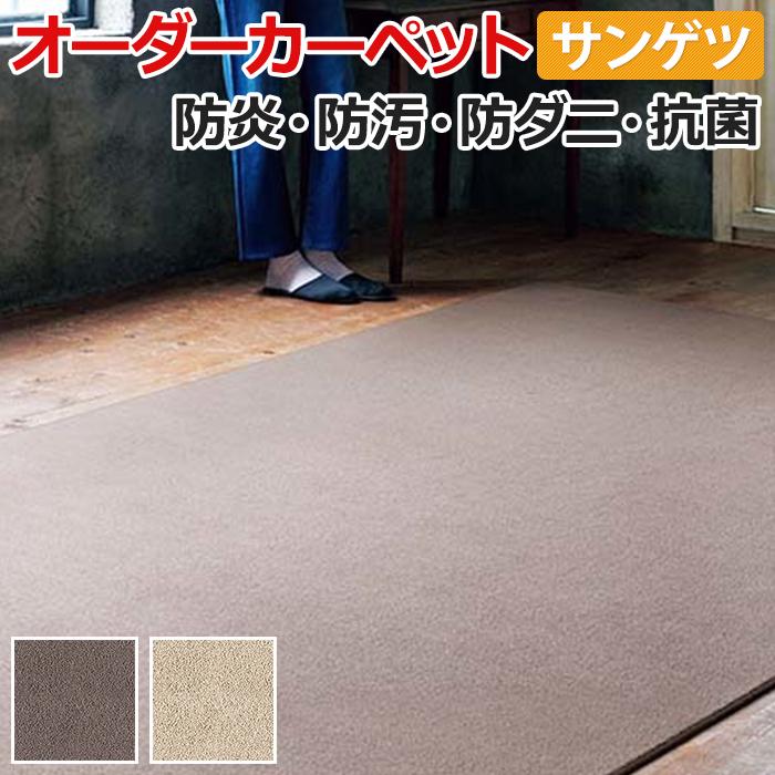 オーダーカーペット フリーカット サンゲツ カーペット 絨毯 じゅうたん ラグ マット フリーカット サンフリーズ 約150×450cm ウール フリーズ糸 防ダニ 抗菌 半額以下 引っ越し 新生活