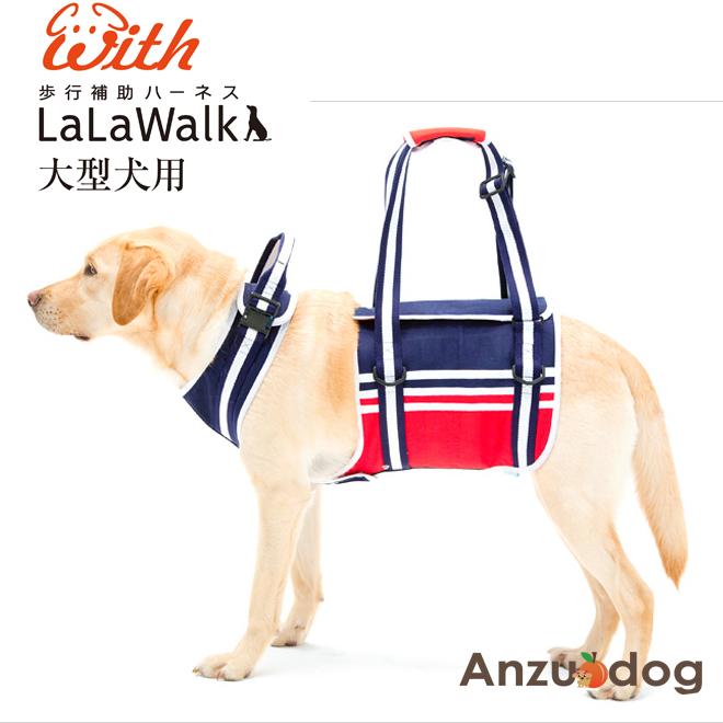 歩行補助ハーネス 介護 ハーネス トリコロール【大型犬用】 LaLaWalk(ララウォーク) シニア 散歩 サポート【代引不可】【同梱不可】