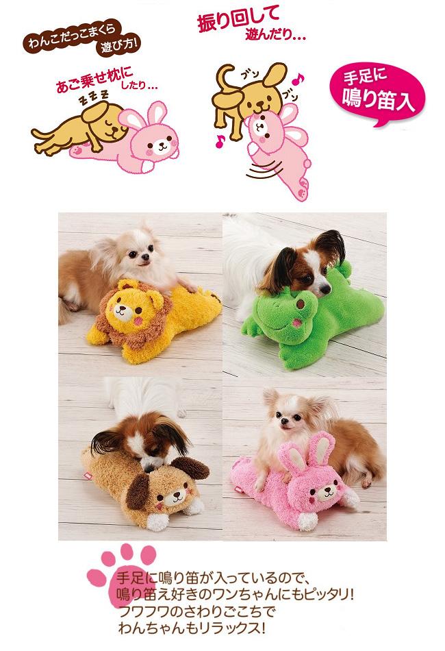 【犬・おもちゃ】 わんこだっこまくら 犬 猫 おもちゃ ペットグッズ