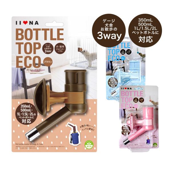 ペットボトルで簡単吸水 ボトルトップエコ ペット 給水器 超激安特価 超目玉 水飲み 給水ボトル 猫用 犬用 IINA