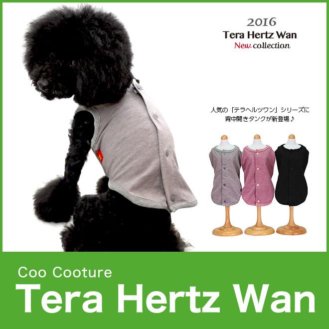 テラヘルツワンシリーズ 犬服 あんずドッグ 好評 テラヘルツワン クークチュール 春夏 背中開きタンクトップ 12015 かわいい ペット 入荷予定