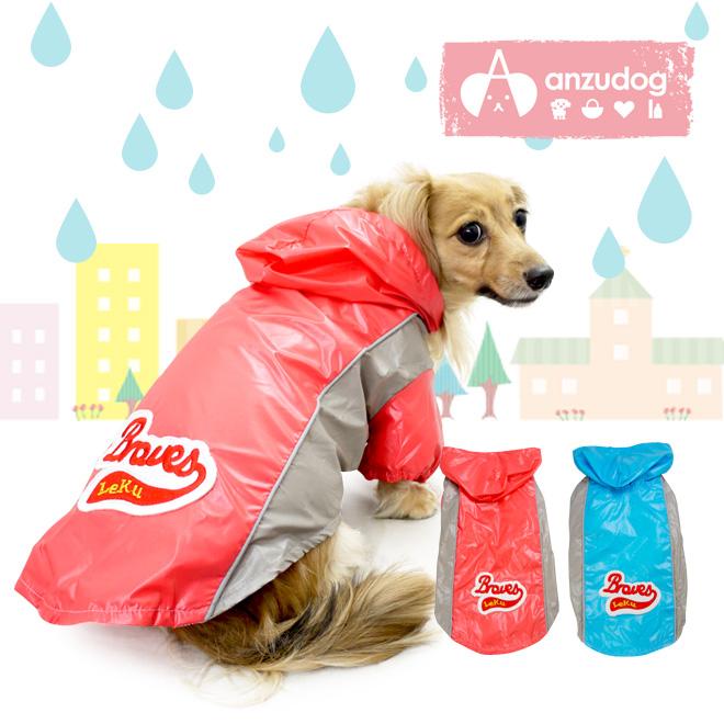 お気にいる OUTLET SALE 可愛いドッグウェア 犬服 フードワッペン付きレインコート ドッグウエア トイプードル チワワ 小型犬 ヨーキー ダックス