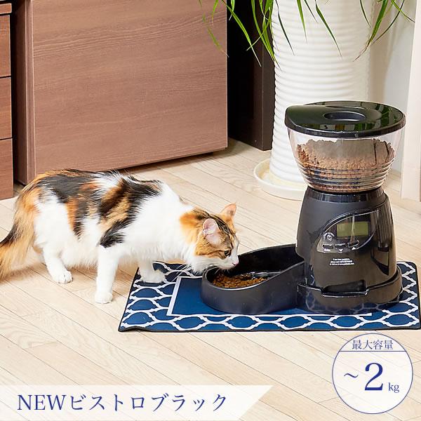 NEW ビストロ 自動給餌器 ブラック フードストック 保存容器 犬 猫 ペット用 OFT