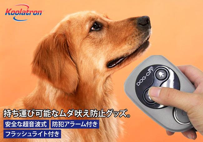 ドッグオフプロ 超音波 無駄吠え しつけ 犬 ペット用品 OFT