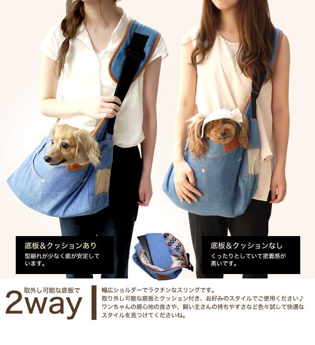 【アウトレット】【メッシュ蓋 厚板 クッション付 】犬 キャリーバッグ 2wayスリング Sサイズ ペット 猫 小型犬用 デニム素材 斜め掛け ライトブルー インディゴ
