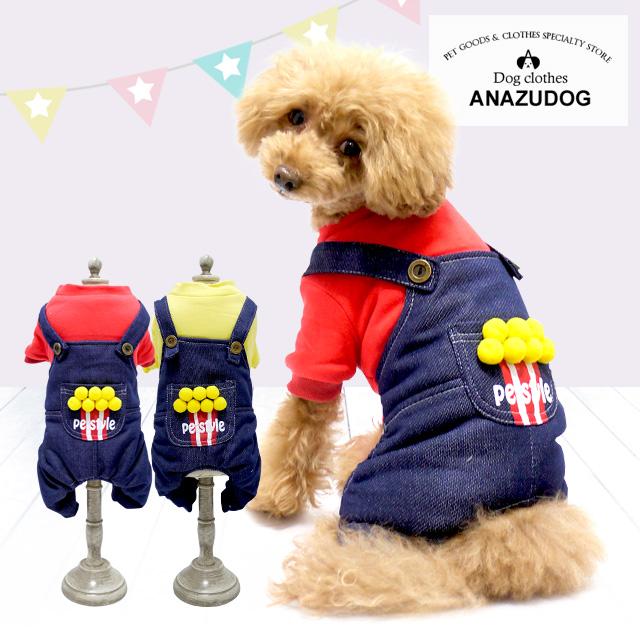 【アウトレット】もこもこポップコーン カバーオール ドッグウエア 犬服  小型犬  犬用 ペット用品