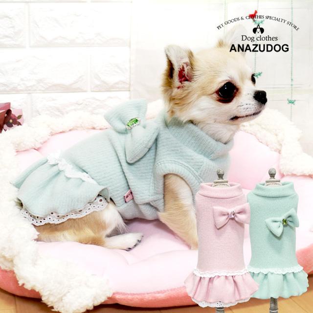 キラキラ可愛いジュエリー付き 犬服 あんずドッグ ジュエルリボン ニットワンピース ドッグウェア 秋冬 f2021 かわいい おしゃれ 当店は最高な サービスを提供します ペット用品 ペット