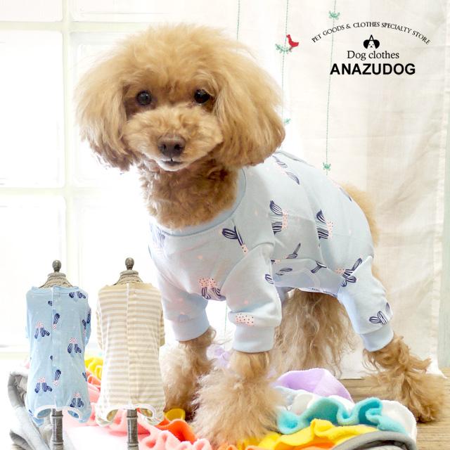 着心地のいい術後服のカバーオール 背中開き術後服カバーオール ドッグウエア 至高 小型犬 あんずドッグ 全国どこでも送料無料 ペット 犬服 春夏 かわいい
