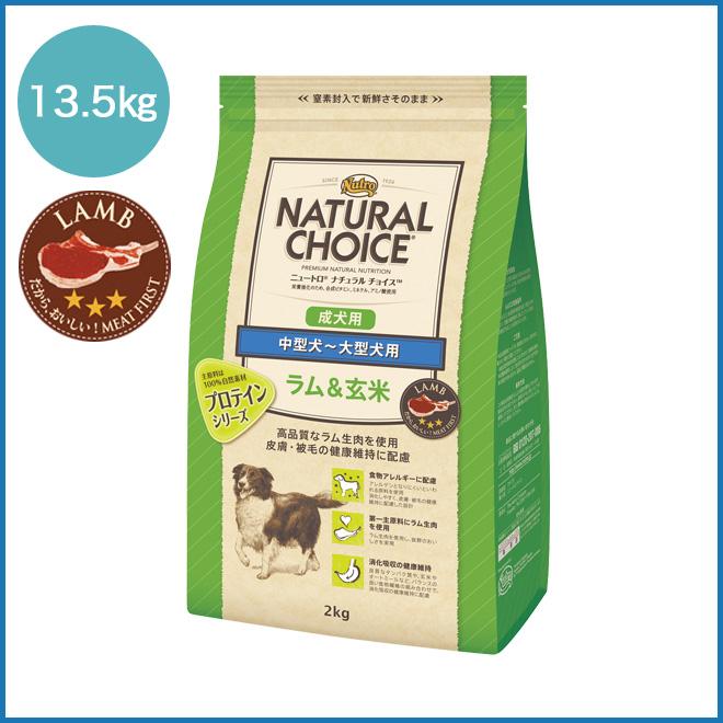 ニュートロ ナチュラルチョイス ラム&玄米 中型犬~大型犬用 成犬用 13.5kg 【プロテインシリーズ】