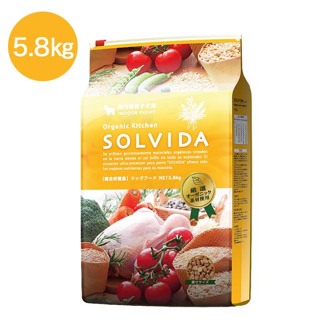 SOLVIDA ソルビダ 室内飼育子犬用(パピー) 5.8kg ドッグフード ドライフード