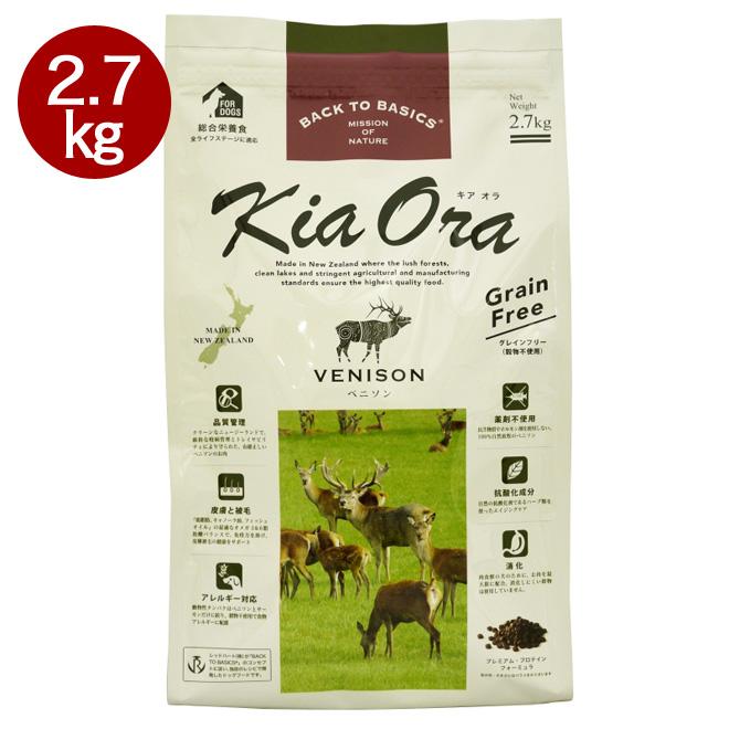 【正規品】キアオラベニソン 2.7kg【割引クーポンあり】 ドライフード【賞味期限2020/2~】KiaOra 2.7kg ドッグフード ドライフード 全犬種・年齢対応, 夢の甘熟みかんTatchタッチ:aae0c218 --- sunward.msk.ru