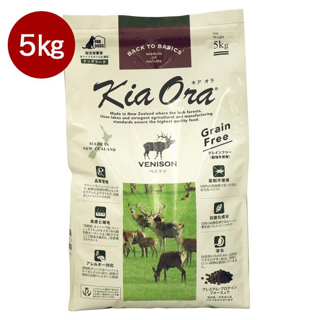 【正規品】キアオラ ベニソン 5kg【割引クーポンあり】【賞味期限2019/1023】KiaOra ドッグフード ドライフード 全犬種 年齢対応