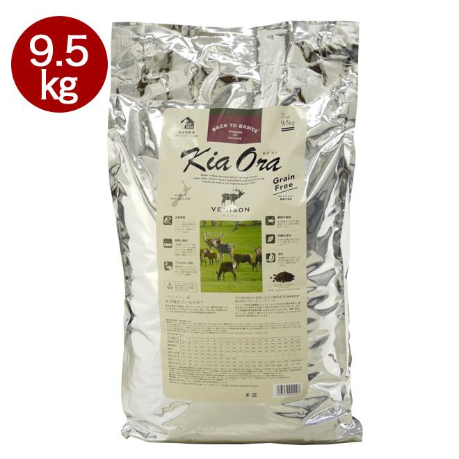 【正規品】【割引クーポンあり】キアオラ ベニソン 9.5kg 【賞味期限2020/02~】KiaOra ドッグフード ドライフード 全犬種 年齢対応 正規品