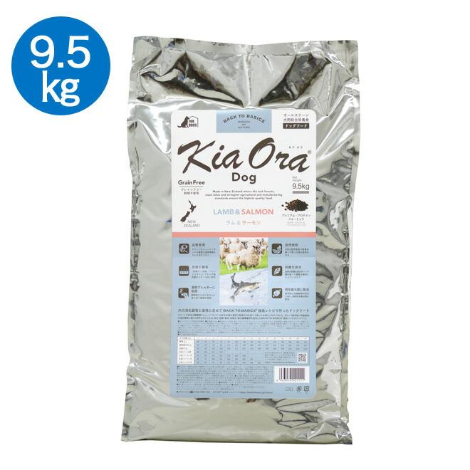 【正規品】キアオラ ラム 9.5kg 【割引クーポンあり】【賞味期限2020/1~】KiaOra ドッグフード ドライフード 全犬種 年齢対応 レッドハート 正規品