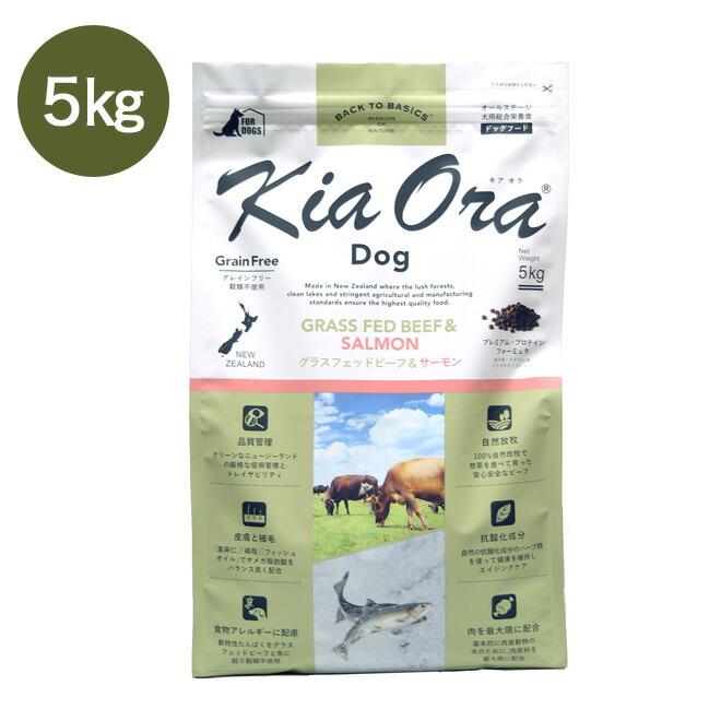 【正規品】キアオラ グラスフェッドビーフ&サーモン 5kg【割引クーポンあり】KiaOra ドッグフード ドライフード 全犬種 年齢対応