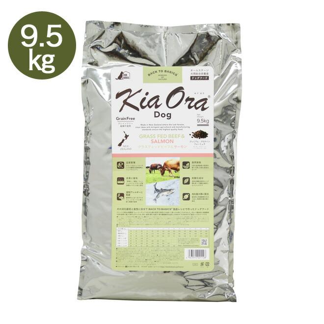 【送料無料】KiaOra(キアオラ) ビーフ 9.5kg ドッグフード ドライフード 全犬種・年齢対応