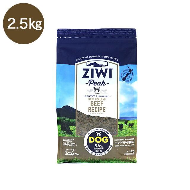 ジウィピーク エアドライ・ドッグフード NZグラスフェッド・ビーフ2.5kg 全犬種・年齢対応 ZiwiPeak