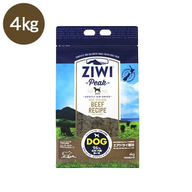 ジウィピーク エアドライ・ドッグフードニュージーランドグラスフェッド・ビーフ4kg ドッグフード ドライフード 全犬種・年齢対応 ZiwiPeak