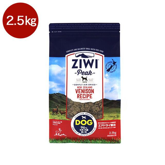 ジウィピーク エアドライ・ドッグフードベニソン2.5kg ドッグフード ドライフード 全犬種・年齢対応 ZiwiPeak