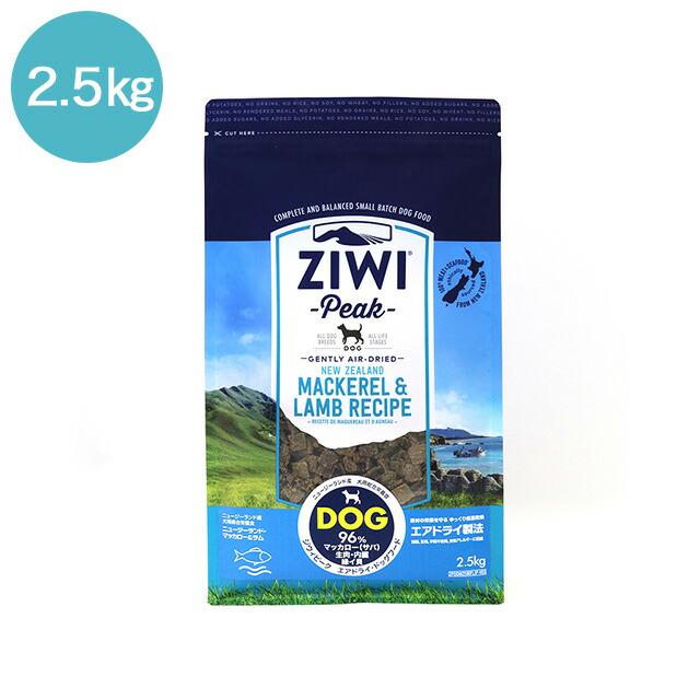 ジウィピーク エアドライ・ドッグフード NZマッカロー&ラム 2.5kg ドッグフード ドライフード 全犬種・年齢対応 ZiwiPeak