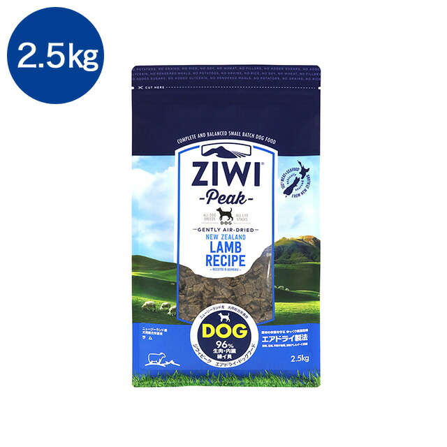ジウィピーク エアドライ・ドッグフードラム2.5kg ドッグフード ドライフード 全犬種・年齢対応 ZiwiPeak