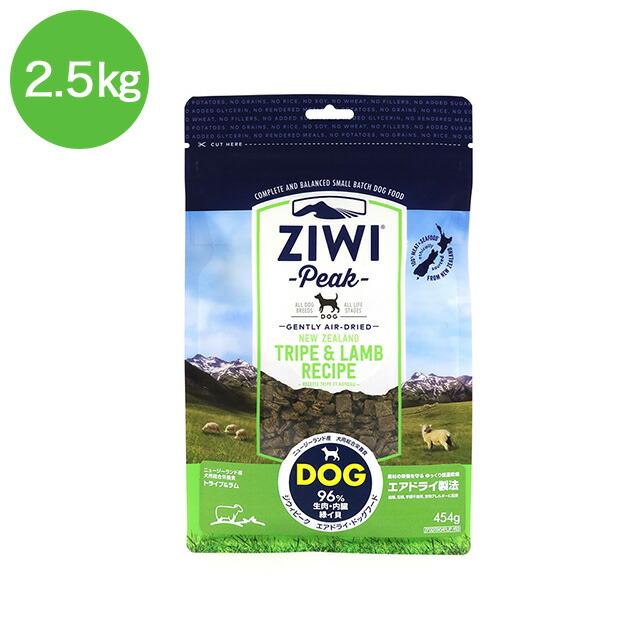 ジウィピーク エアドライ・ドッグフード トライプ&ラム 2.5kg ドッグフード ドライフード 全犬種・年齢対応 ZiwiPeak