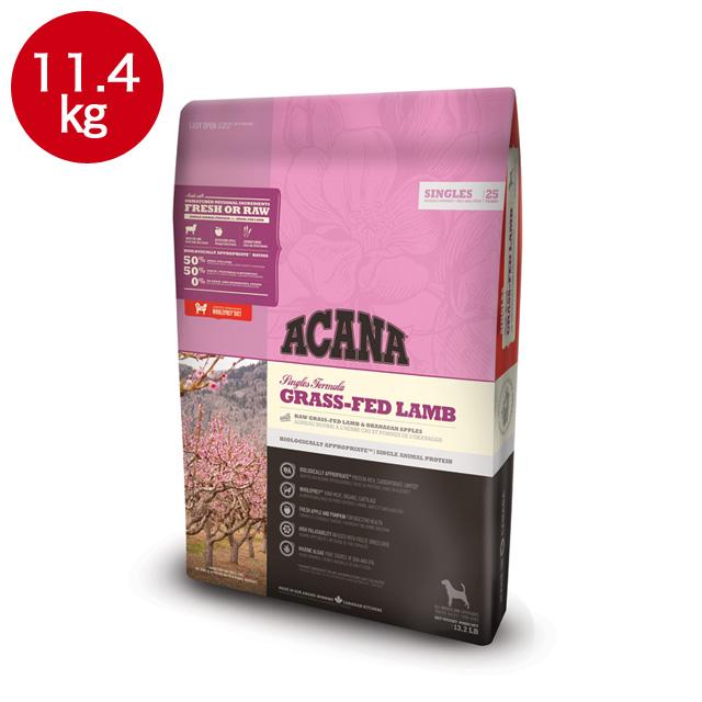 ACANA(アカナ)シングル グラスフェッドラム 11.4kg ドッグフード ドライフード