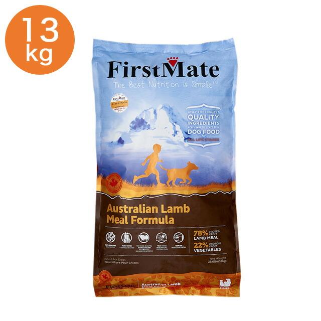 First Mate(ファーストメイト) オーストラリアンラム 13kg ドッグフード 犬用 ペット用品