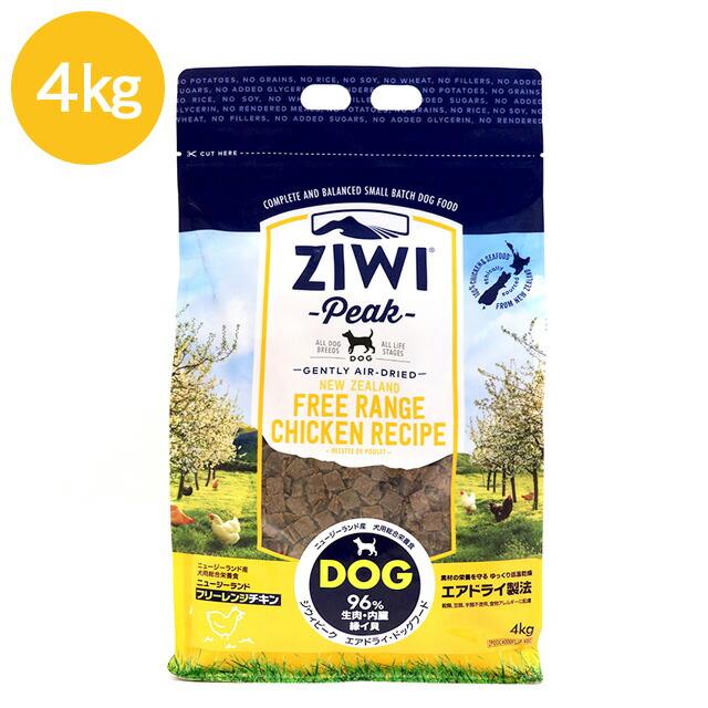 ジウィピーク エアドライ・ドッグフード NZフリーレンジチキン 4kg ドッグフード ドライフード 全犬種・年齢対応 ZiwiPeak