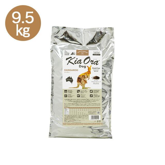 KiaOra キアオラ ドッグフード カンガルー 9.5kg ドッグフード ドライフード 全犬種・年齢対応
