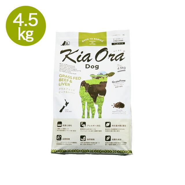 キアオラ ドッグフード ビーフ&レバー 4.5kg ドッグフード ドライフード 全犬種・年齢対応