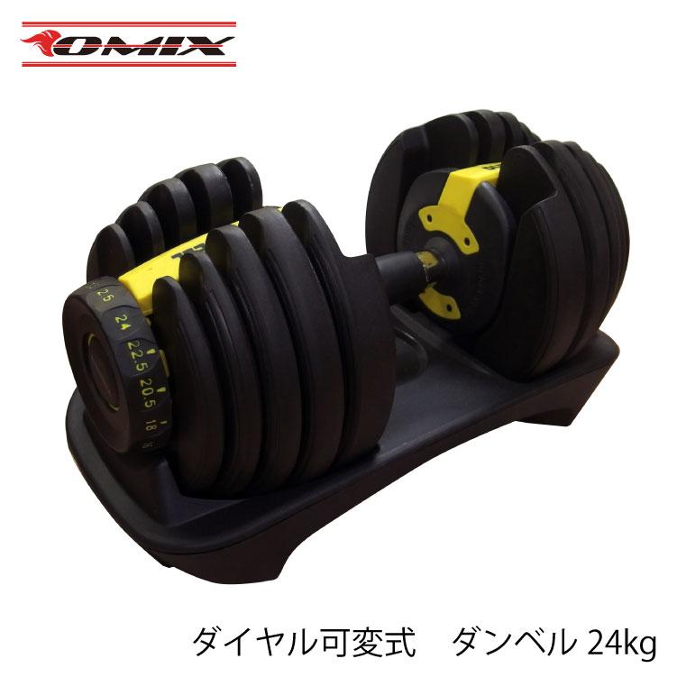 【送料無料】ダイヤル式 可変ダンベル MAX約24kg