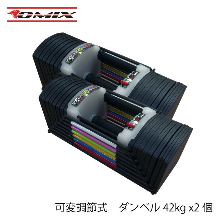 【送料無料】可変調整式 ダンベル MAX約42x2個セット キューブタイプ