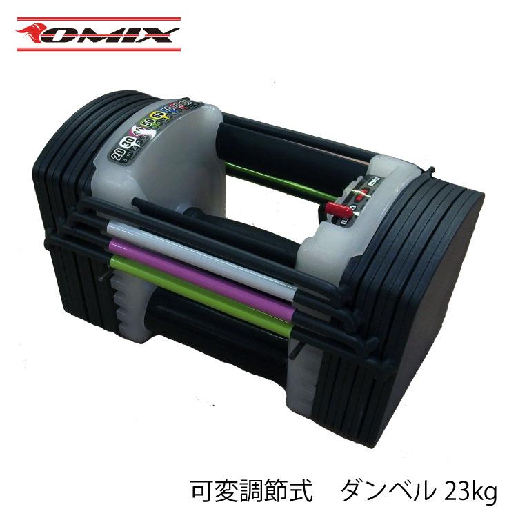 【送料無料】可変調整式 ダンベル MAX約23kg ピン差し替え キューブタイプ