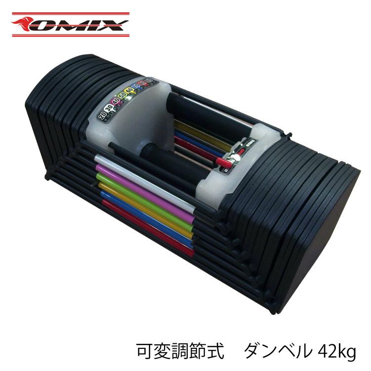 【送料無料】可変調整式 ダンベル MAX約42kg キューブタイプ