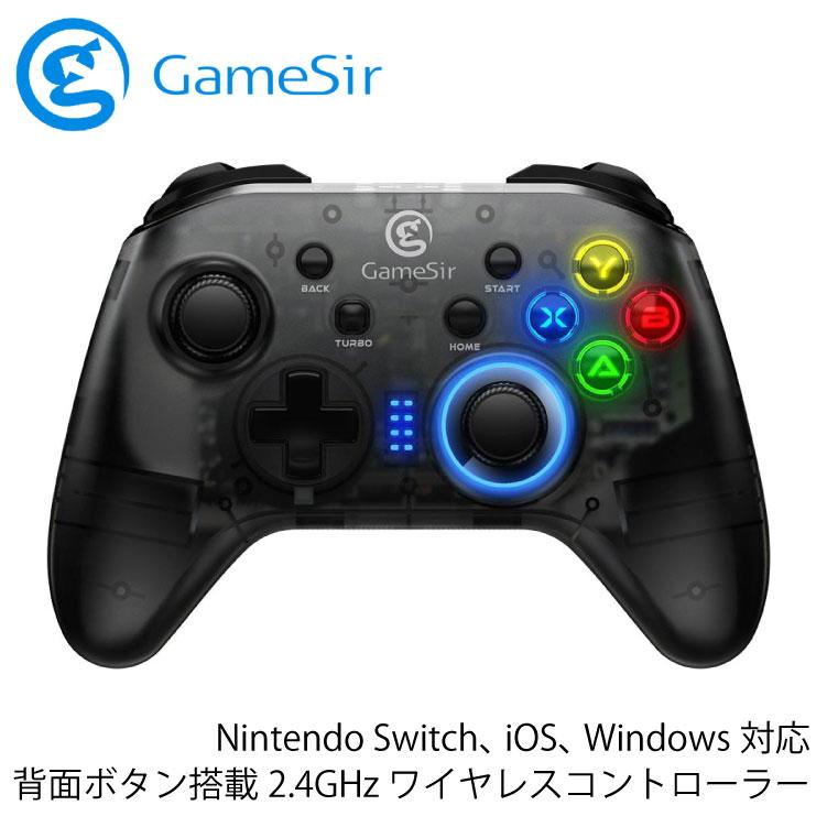iOS Switch対応 4つの背面ボタンでFPSや格闘アクション GameSir T4Pro ワイヤレス Windows ios対応 Switch 高級 Android 高品質 コントローラー