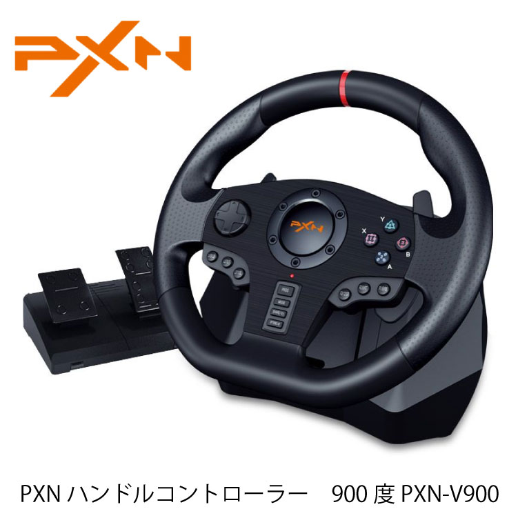 Switch・PS4・XboxOne・PC マルチプラットフォーム PXN ハンドルコントローラー ステアリングコントローローラー ハンコン 900度 PXN-V900