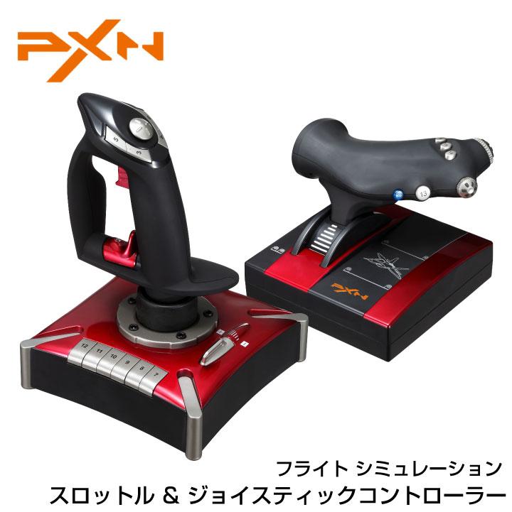 PXN フライトスティック PXN-2119II【国内正規代理店商品】日本語説明書付き for Win10/8.1/7 PXN 2119