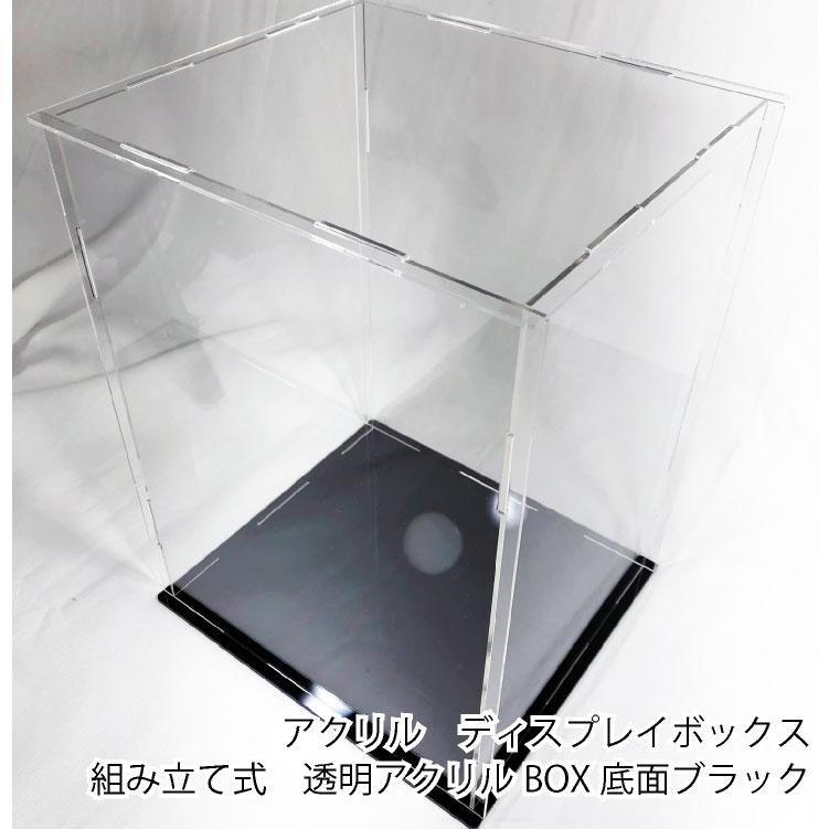 大切なコレクションをホコリや傷から保護 アクリル 年末年始大決算 ディスプレイボックス 組み立て式 底面ブラック W180xH250xD160mm 透明アクリルBOX 限定モデル
