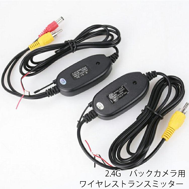 ワイヤレスで配線楽々 長い映像ケーブルの取り回しにおさらば マート 期間限定 送料無料 ワイヤレストランスミッター 2.4G バックカメラ用