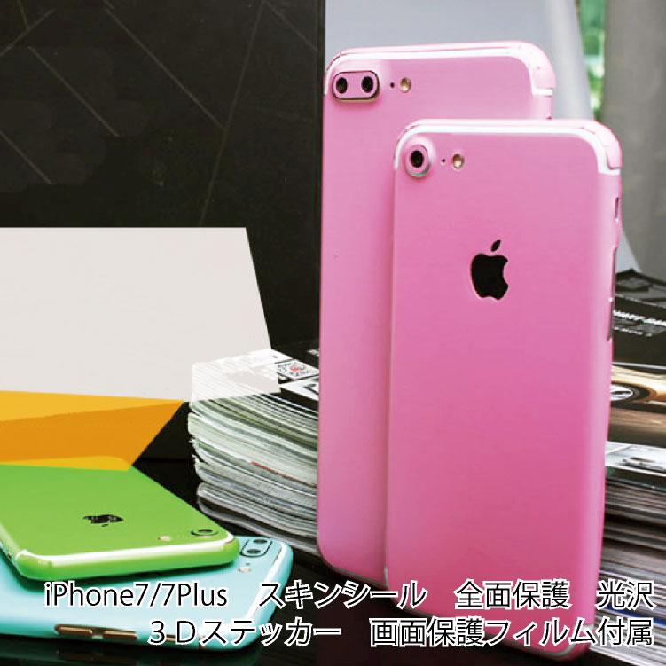 超薄ケースを超える薄さとフィット感! 【送料無料】iPhone7/7Plus スキンシール 全面保護 光沢 3Dステッカー 画面保護フィルム付属