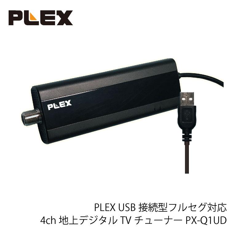 PLEX USB接続型フルセグ対応 4ch地上デジタルTVチューナー PX-Q1UD